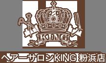 ヘアーサロン KING 粉浜店